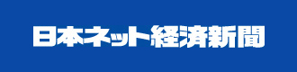 日経ネット経済新聞